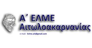 Η θέση της Α' ΕΛΜΕ Αιτ/νίας για την ίδρυση Ειδικού Γυμνασίου στο Μεσολόγγι