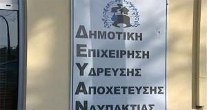 Δεκτή από το Ελεγκτικό Συνέδριο η έφεση της ΔΕΥΑΝ για το πρόστιμο των 514.000 ευρώ