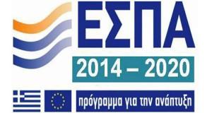 Ρευστότητα 4,5 δισ. μέσω ΕΣΠΑ έως το τέλος του 2015