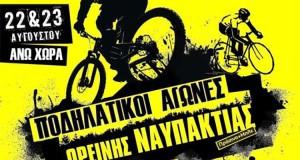 Ποδηλατικοί Αγώνες Ορεινής Ναυπακτίας – Δηλώστε συμμετοχή