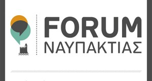 Forum Ναυπακτίας: Εκδηλώσεις σε 18 διαφορετικές θεματικές ενότητες