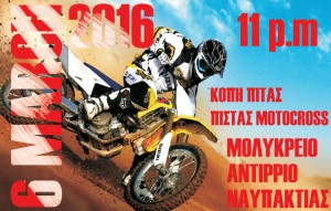 Moto Cross στο Μολύκρειο αυτή την Κυριακή
