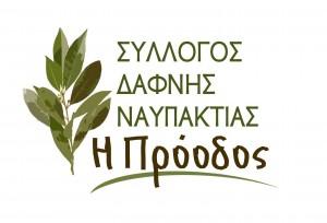 Το νέο Διοικητικό Συμβούλιο του Συλλόγου Δάφνης «Η Πρόοδος»