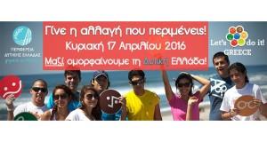 Πρώτη έκδοση του Χάρτη Δράσεων «Let's do it Greece 2016»