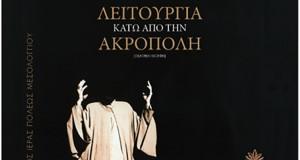 Μεσολόγγι: Η θεατρική παράσταση «Λειτουργία κάτω από την Ακρόπολη» στα πλαίσια τον Γιορτών Εξόδου 2016